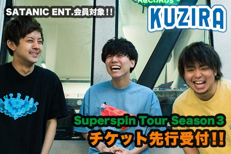 SATANIC ENT.会員対象!!<br>KUZIRA Superspin Tour Season3 チケット先行受付!!