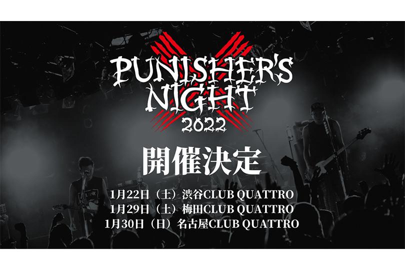 【NEWS】TOTALFAT「パニシャ2022」開催決定!BIGMAMAとのツーマンも