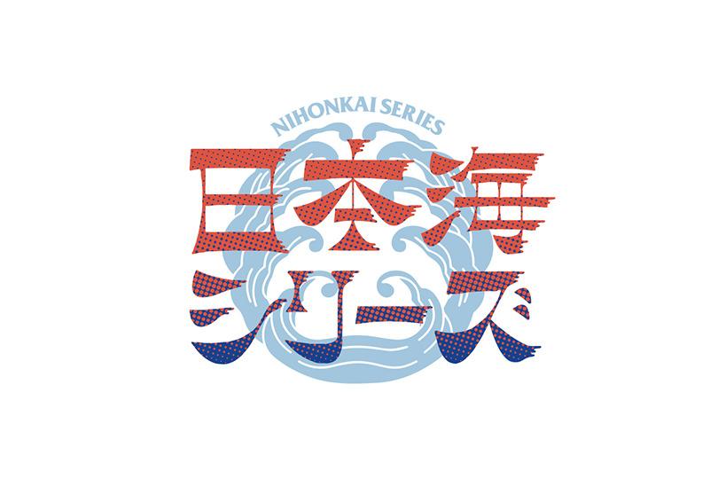 【NEWS】WANIMA、ホルモン、MWAM、UVERworld出演「日本海シリーズ」開催