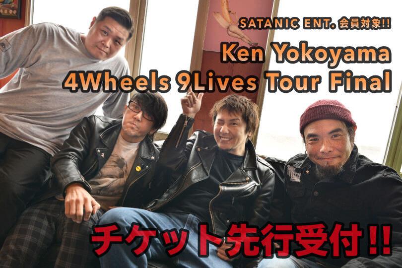 """SATANIC ENT.会員対象!!<br>Ken Yokoyama""""4Wheels 9Lives Tour Final"""" チケット先行受付!!"""