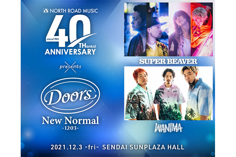 "【NEWS】イベントにおける""New Normal""目指すライブにSUPER BEAVER、WANIMA"