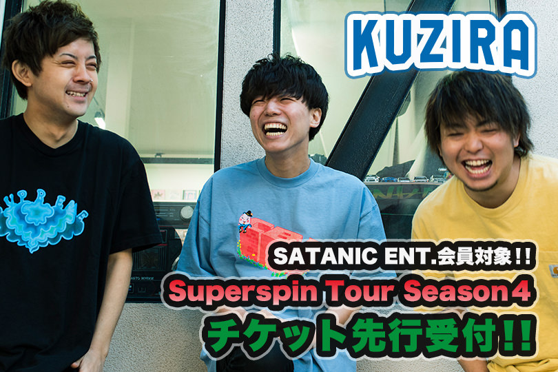 SATANIC ENT.会員対象!!<br>KUZIRA Superspin Tour Season4 チケット先行受付!!