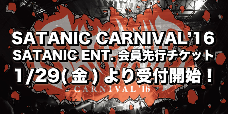 SATANIC ENT.会員対象!!<br>SATANIC CARNIVAL'16 最速チケット先行受付!!