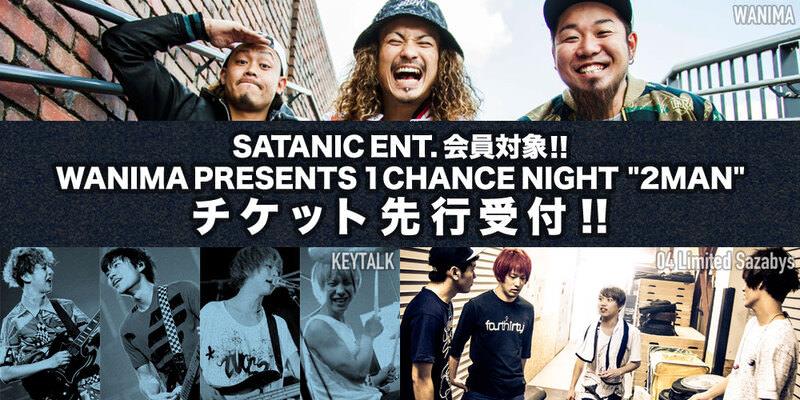 "SATANIC ENT.会員対象!!<br>WANIMA PRESENTS  1CHANCE NIGHT ""2MAN"" チケット先行受付!!"