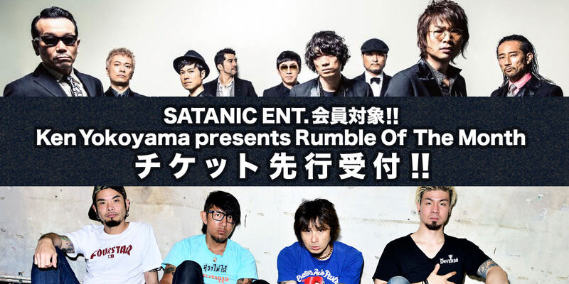 SATANIC ENT.会員対象!!<br>Ken Yokoyama presents Rumble Of The Month 豊洲公演チケット先行受付!!