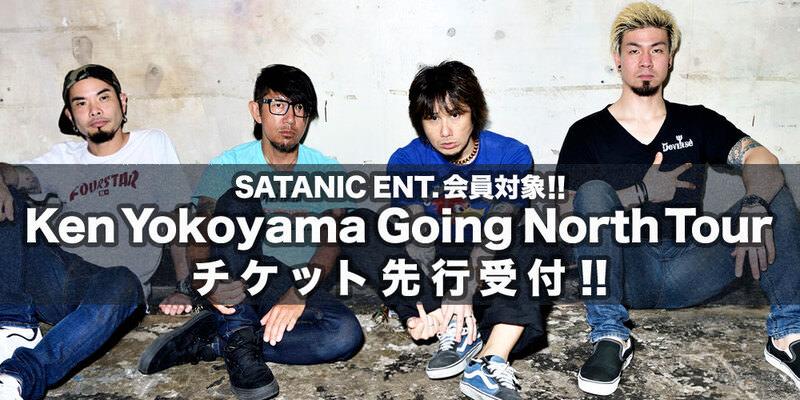 SATANIC ENT.会員対象!!<br>Going North Tour チケット先行受付!!