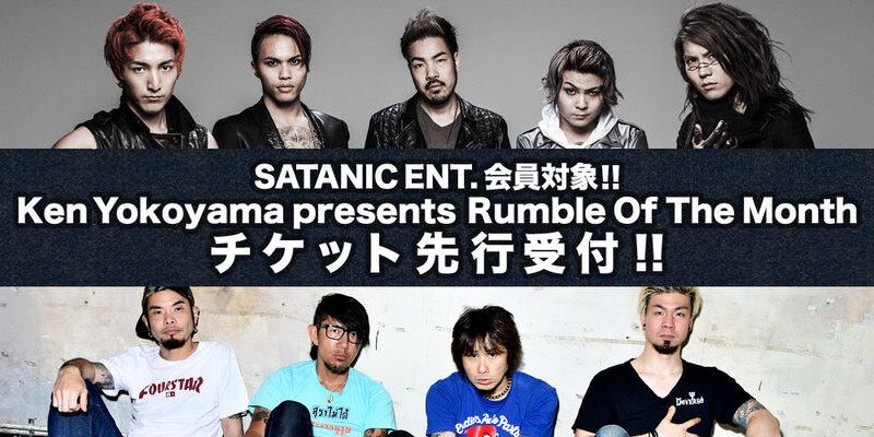 SATANIC ENT.会員対象!!<br>Ken Yokoyama presents Rumble Of The Month vol.2 チケット先行受付!!