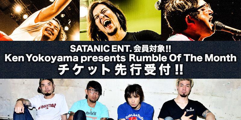 SATANIC ENT.会員対象!!<br>Ken Yokoyama presents Rumble Of The Month vol.3 チケット先行受付!!
