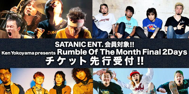 SATANIC ENT.会員対象!!<br>Ken Yokoyama presents Rumble Of The Month Final 2DAYS チケット先行受付!!
