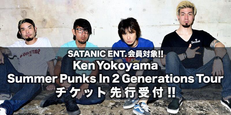 SATANIC ENT.会員対象!!<br>Summer Punks In 2 Generations Tour チケット先行受付!!