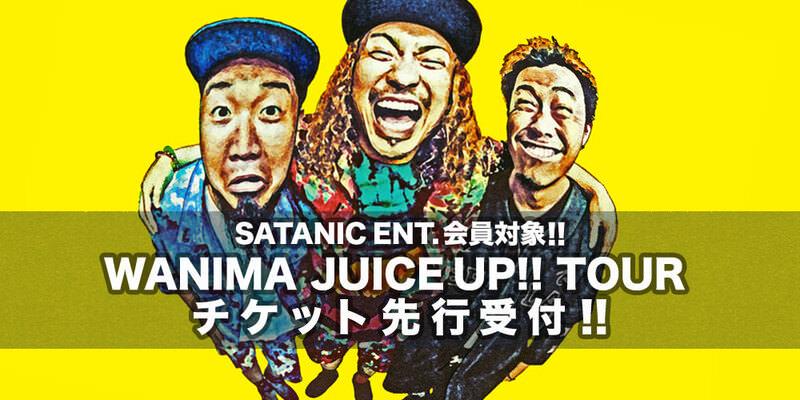 SATANIC ENT.会員対象!!<br>JUICE UP!! TOUR チケット先行受付!!
