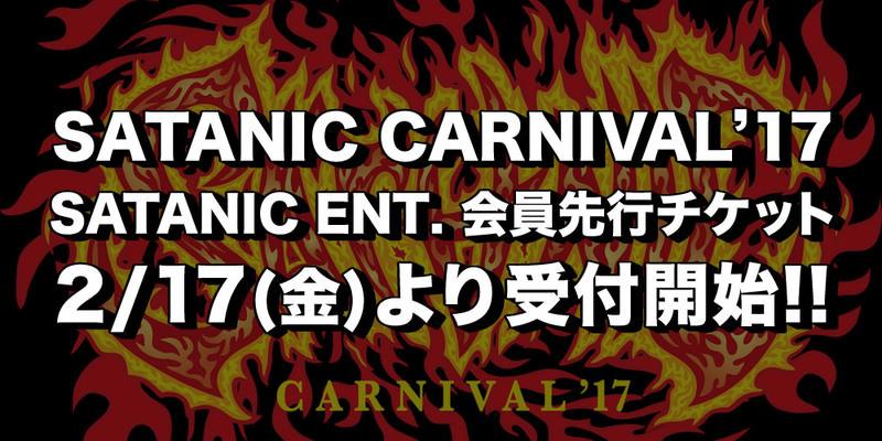 SATANIC ENT.会員対象!!<br>SATANIC CARNIVAL'17 最速チケット先行受付!!