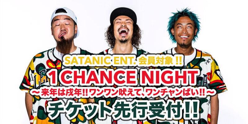SATANIC ENT.会員対象!!<br>1CHANCE NIGHT〜来年は戌年!! ワンワン吠えて、ワンチャンばい!!〜 チケット先行受付!!