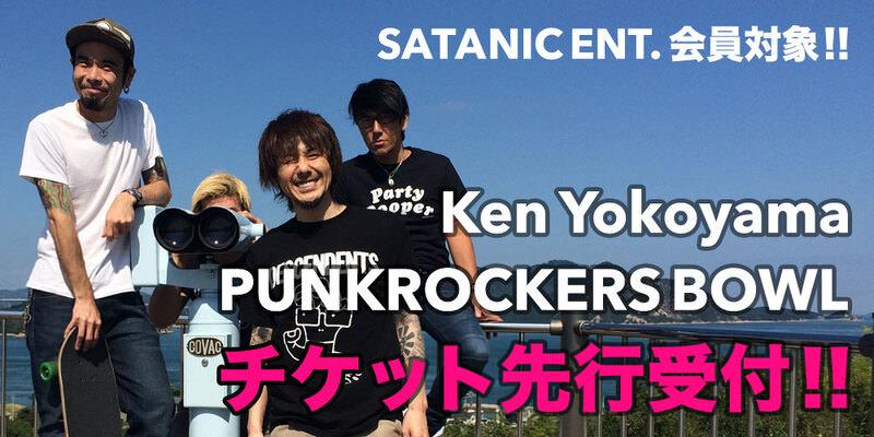 SATANIC ENT.会員対象!!<br>PUNKROCKERS BOWL チケット先行受付!!