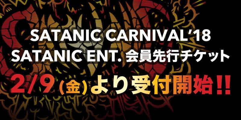 SATANIC ENT.会員対象!!<br>SATANIC CARNIVAL'18 最速チケット先行受付!!