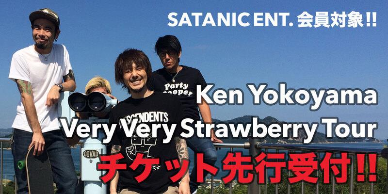 SATANIC ENT.会員対象!!<br>Very Very Strawberry Tour チケット先行受付!!
