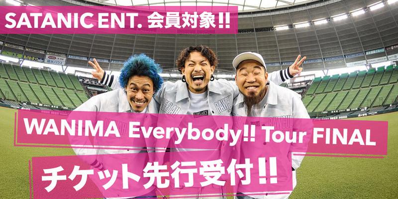 SATANIC ENT.会員対象!!<br>WANIMA Everybody!! Tour FINAL チケット先行受付!!