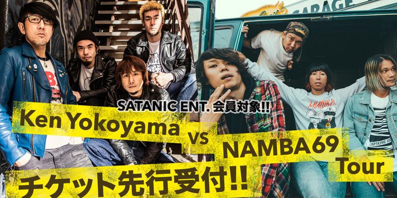 SATANIC ENT.会員対象!!<br>Ken Yokoyama VS NAMBA69 Tour チケット先行受付!!