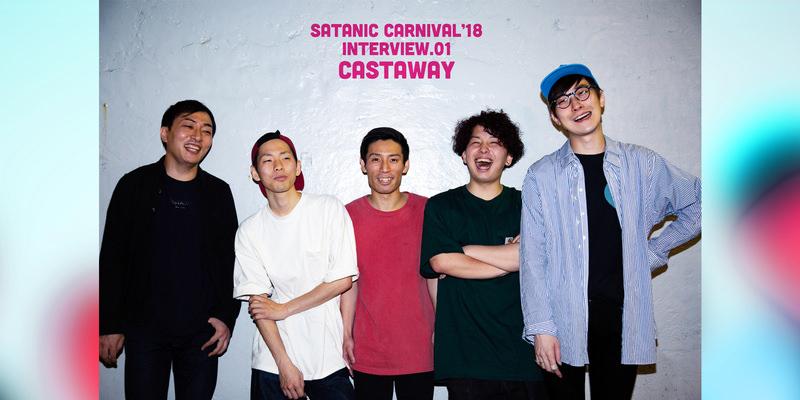 SC'18開催直前! 初出演アーティストインタビュー:CASTAWAY
