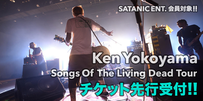 SATANIC ENT.会員対象!!<br> Songs Of The Living Dead Tour  チケット先行受付!!