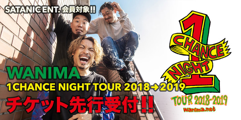 SATANIC ENT.会員対象!!<br>WANIMA 1CHANCE NIGHT TOUR 2018→2019 チケット先行受付!!