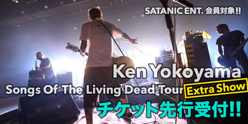SATANIC ENT.会員対象!!<br> Songs Of The Living Dead Tour Extra Show   チケット先行受付!!
