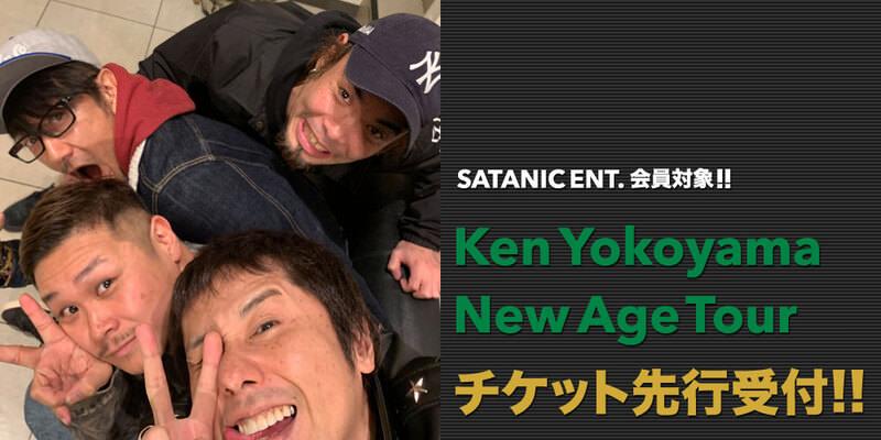 SATANIC ENT.会員対象!!<br> New Age Tour チケット先行受付!!
