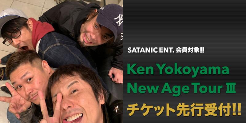 SATANIC ENT.会員対象!!<br> New Age Tour Ⅲ チケット先行受付!!