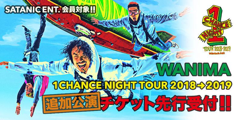 SATANIC ENT.会員対象!!<br>WANIMA 1CHANCE NIGHT TOUR 2018→2019 追加公演 チケット先行受付!!