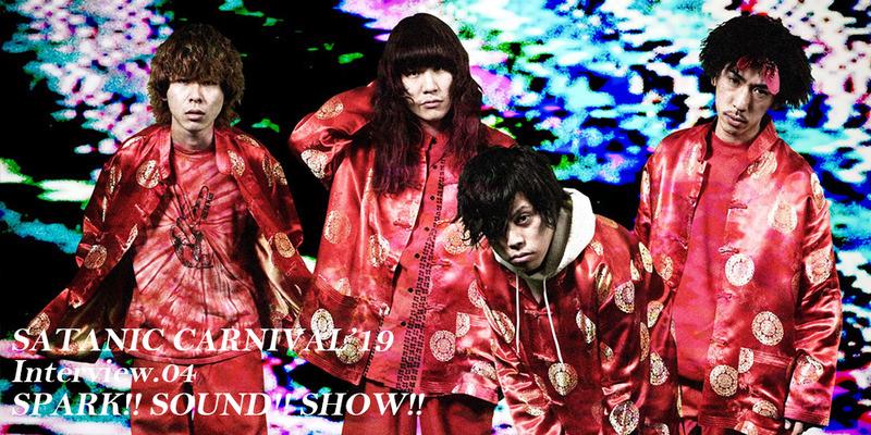 SC'19開催直前! アーティストインタビュー:SPARK!! SOUND!! SHOW!!