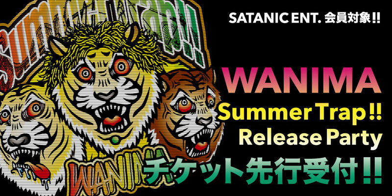 SATANIC ENT.会員対象!!<br>WANIMA Summer Trap!! Release Party チケット先行受付!!