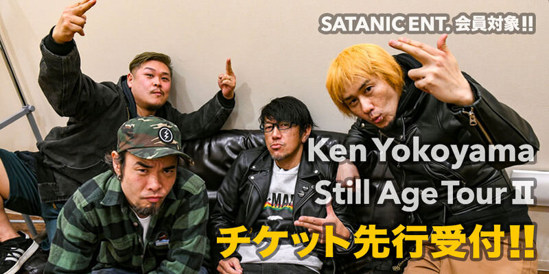 SATANIC ENT.会員対象!!<br>Still Age Tour II チケット先行受付!!