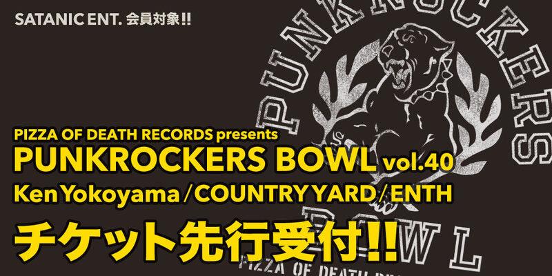 SATANIC ENT.会員対象!!<br>PIZZA OF DEATH RECORDS presents PUNKROCKERS BOWL vol.40 チケット先行受付!!