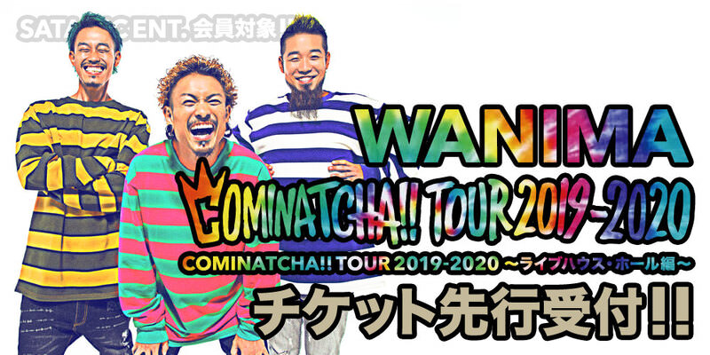 SATANIC ENT.会員対象!!<br>COMINATCHA!! TOUR 2019-2020 〜ライブハウス・ホール編〜 チケット先行受付!!