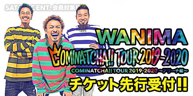 SATANIC ENT.会員対象!!<br>COMINATCHA!! TOUR 2019-2020 〜アリーナ編〜 チケット先行受付!!