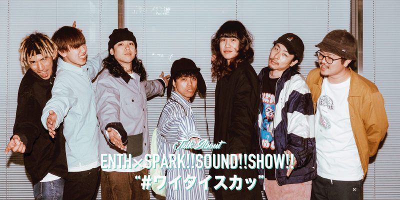 ENTH×SPARK!!SOUND!!SHOW!! INTERVIEW!! 〜7人の白虎隊的対談珍道中編〜