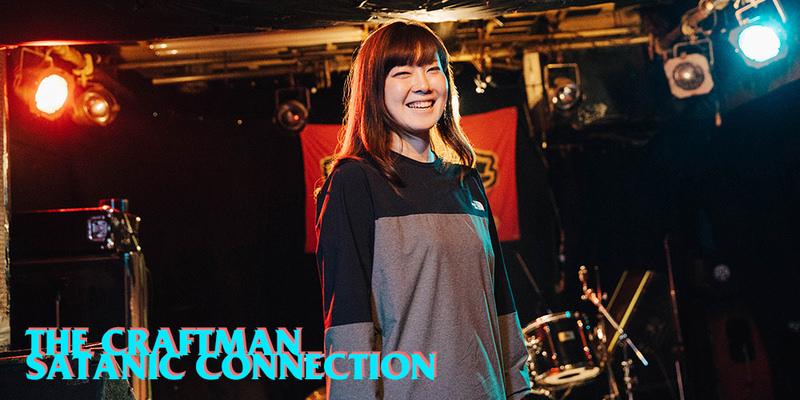 THE CRAFTMAN SATANIC CONNECTION Vol.02 Naomi Fujikawa aka FUJINAMI