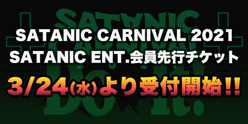 SATANIC ENT.会員対象!!<br>SATANIC CARNIVAL 2021 最速チケット先行受付!!