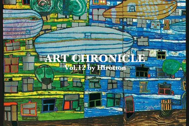 SATANIC ART CHRONICLE Vol.12 by Hirotton