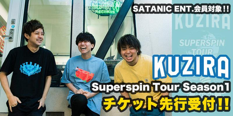 SATANIC ENT.会員対象!!<br>KUZIRA Superspin Tour Season1 チケット先行受付!!
