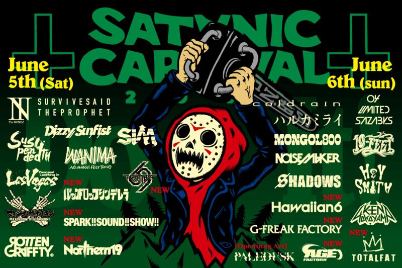 【NEWS】「SATANIC CARNIVAL 2021」HP3次先行受付スタート!