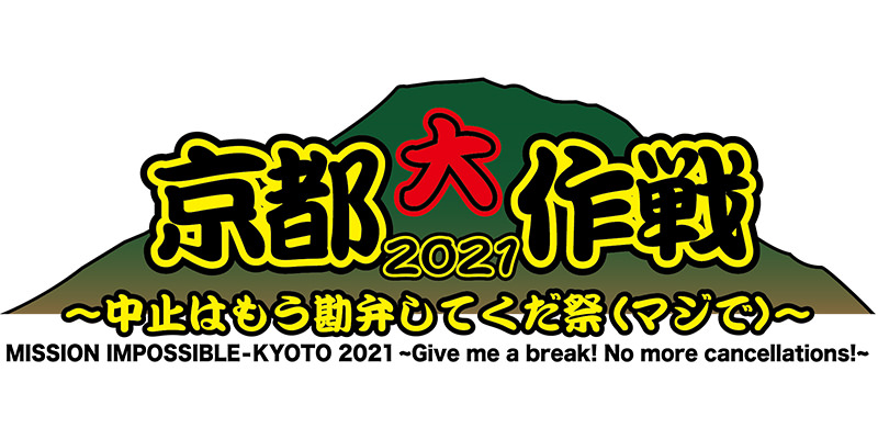 【NEWS】「京都大作戦」出演アーティスト5組追加、全49組出揃う