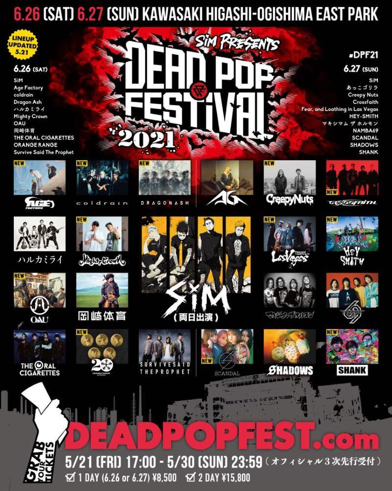 deadpopfest_210521