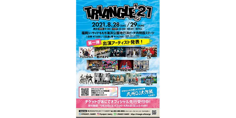 【NEWS】福岡「TRIANGLE」第1弾出演アーティスト14組発表