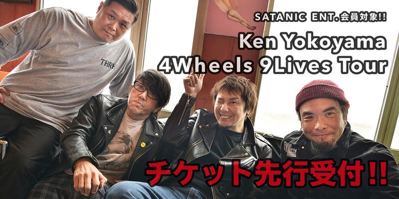 "SATANIC ENT.会員対象!!<br>Ken Yokoyama""4Wheels 9Lives Tour"" チケット先行受付!!"