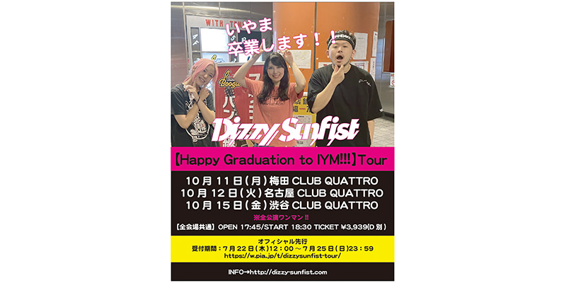 """【NEWS】Dizzy Sunfist・いやまが""""卒業""""、10月に東名阪で卒業ツアー"""